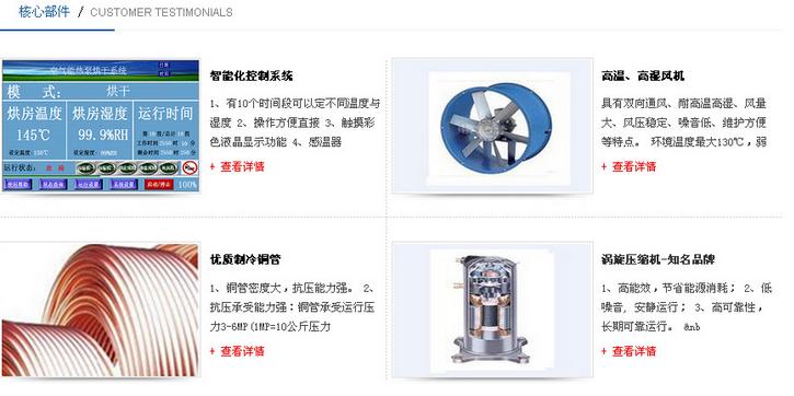 智恩空气能热泵腊肉烘干机-肉制品烘干机厂家